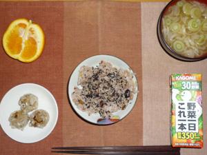 胚芽押麦入り五穀米,胡麻塩,焼売,野菜ジュース,長ネギのおみそ汁,オレンジ
