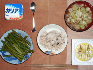 胚芽押麦入り五穀米,納豆,いんげんの炒め物,長ネギのおみそ汁,ヨーグルト
