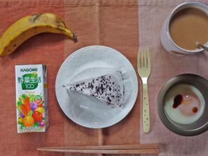 チョコレートケーキ,野菜ジュース,目玉焼き,バナナ,コーヒー