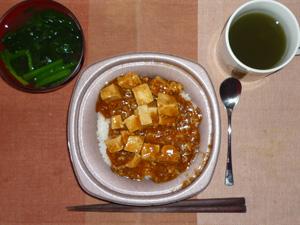麻婆豆腐丼,野菜ジュース,ほうれん草のおみそ汁