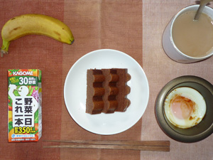 チョコバウムクーヘン,野菜ジュース,目玉焼き,バナナ,コーヒー