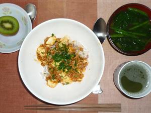 麻婆豆腐丼,野菜ジュース(緑の野菜),ほうれん草のおみそ汁,キウイフルーツ