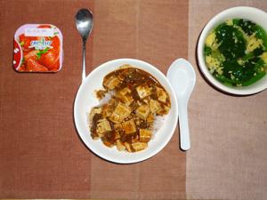 麻婆豆腐丼,ほうれん草と玉子のスープ,ヨーグルト
