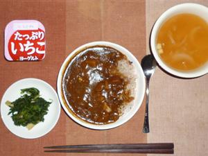 カレーライス,ほうれん草のおひたし,玉ねぎのスープ,ヨーグルト