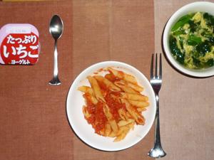 ペンネアラビアータ,ほうれん草と玉子の中華スープ,ヨーグルト