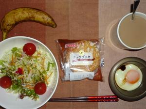 チョコブッセ,サラダ,目玉焼き,バナナ,コーヒー