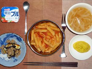 ペンネアラビアータ,焼き茄子とひき肉の和え物,プチオムレツ,玉ねぎのスープ,ヨーグルト