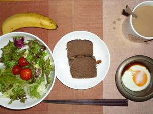 パウンドケーキ,目玉焼き,サラダ,バナナ,コーヒー