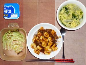 麻婆豆腐丼,焼きキャベツ,玉ねぎとほうれん草の玉子スープ,ヨーグルト