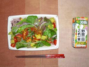 黒米とアボカドのタコライス,野菜ジュース