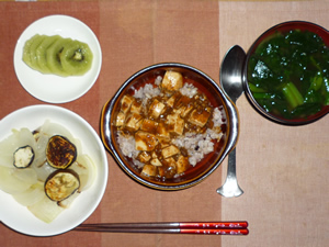 麻婆豆腐丼,焼き野菜,ほうれん草のおみそ汁,キウイフルーツ