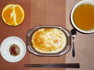 海老ドリア,プチバーグ,トマトスープ,オレンジ