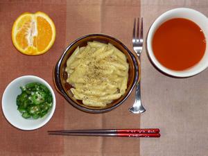 ペンネカルボナーラ,オクラのおひたし,野菜ジュース,オレンジ