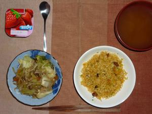 チャーハン,野菜炒め,ワカメのおみそ汁,ヨーグルト