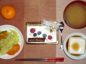 クリスマスケーキ,蒸し野菜,温奴,ワカメのおみそ汁,みかん