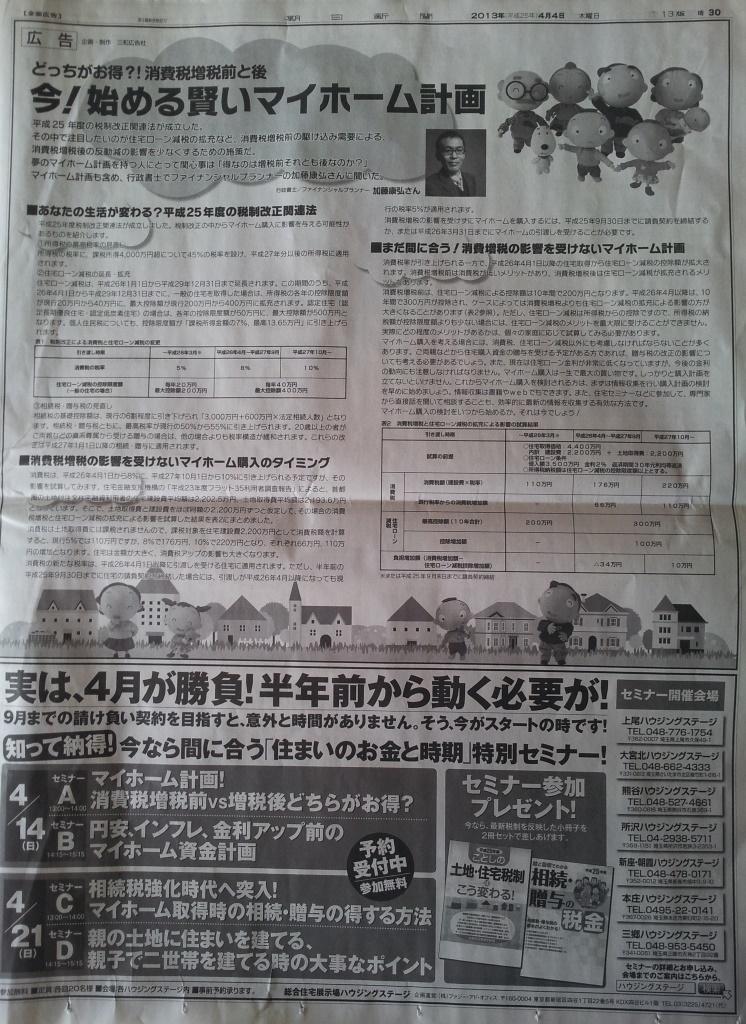 20130404朝日新聞2