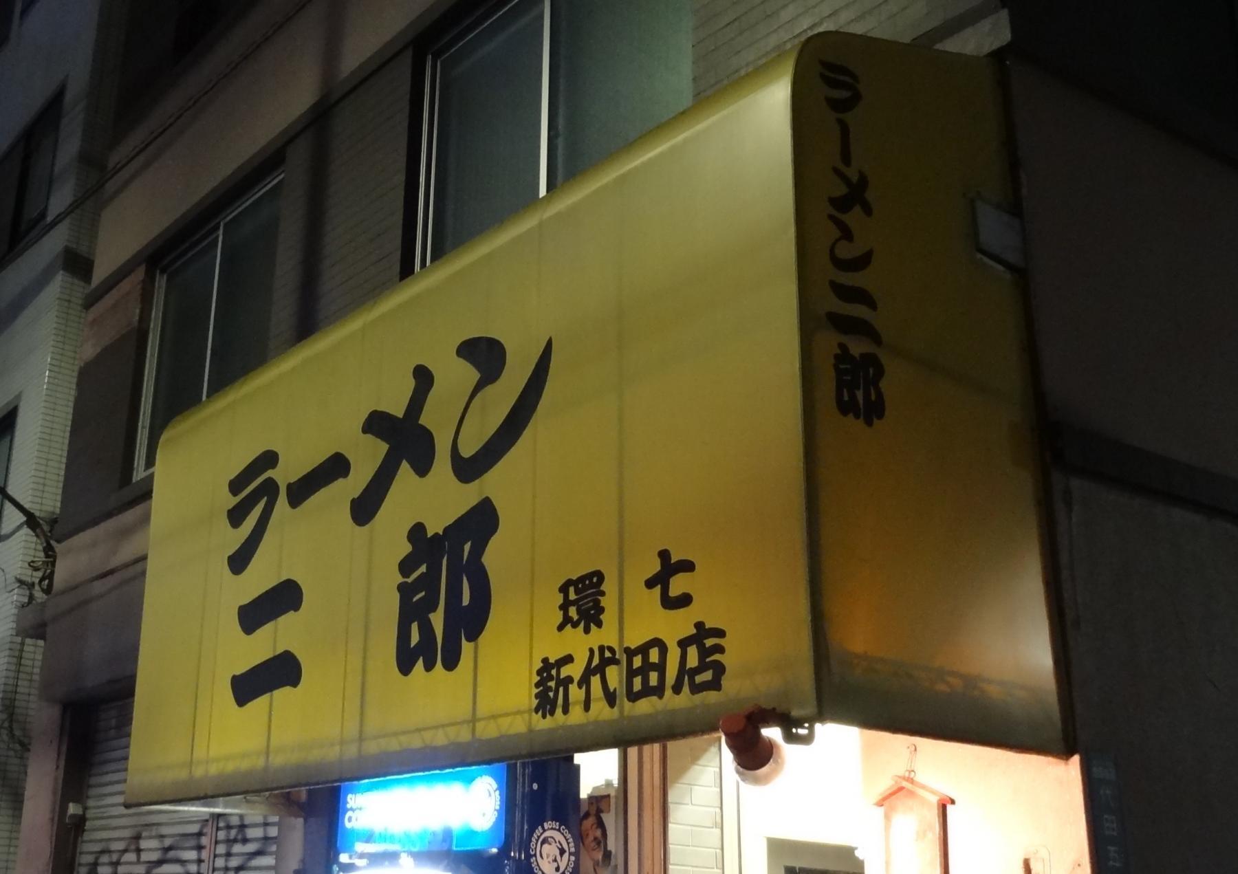 20120511005shindaita.jpg
