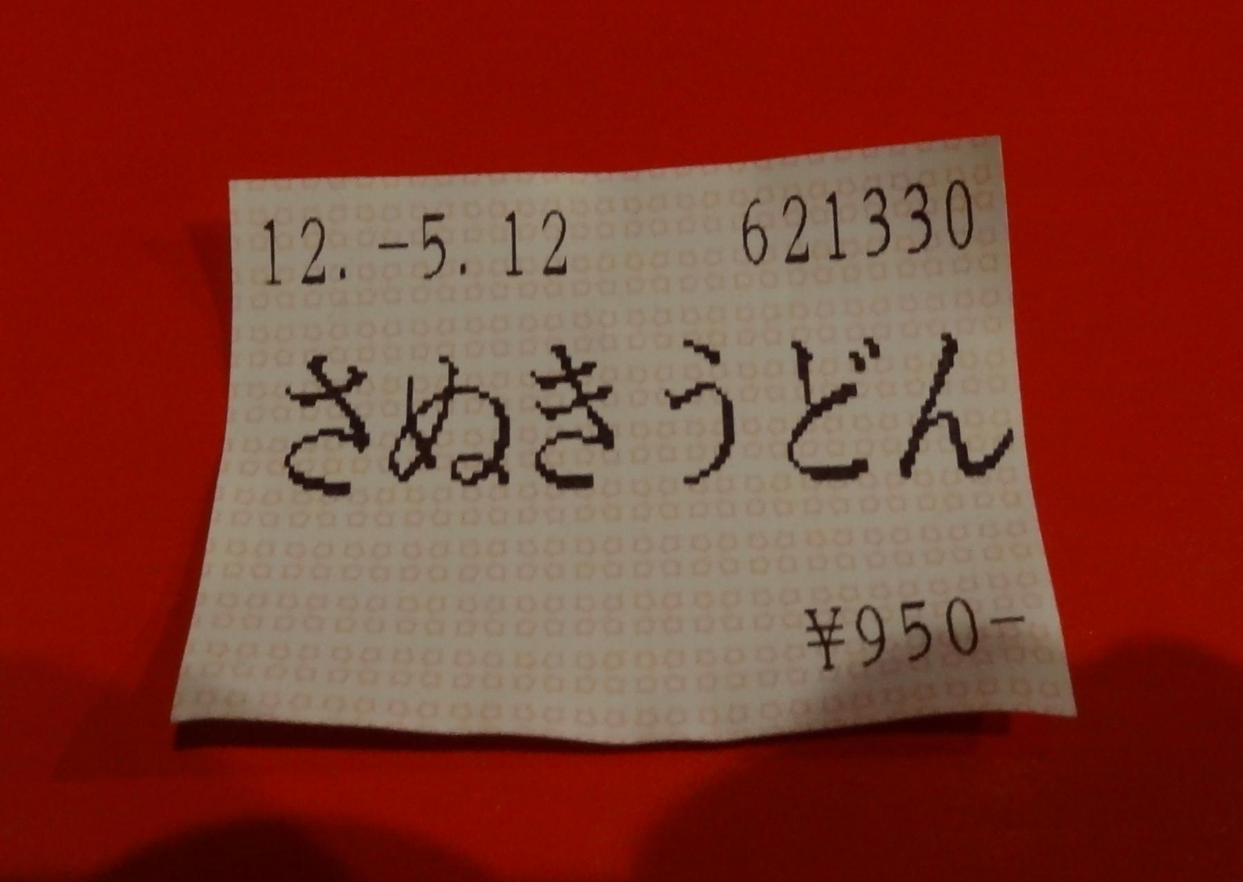 20120512003fuchu.jpg