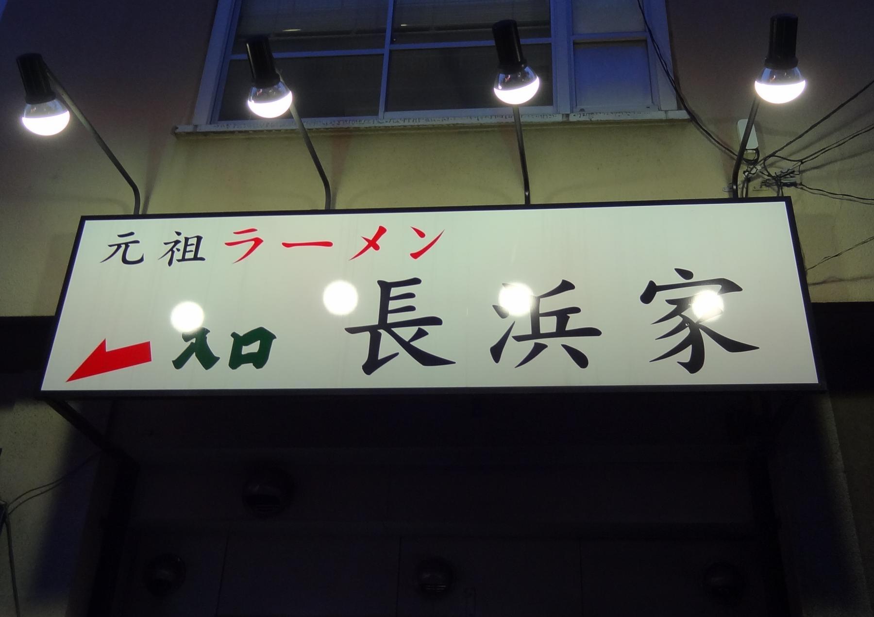 20120530004nagahama.jpg