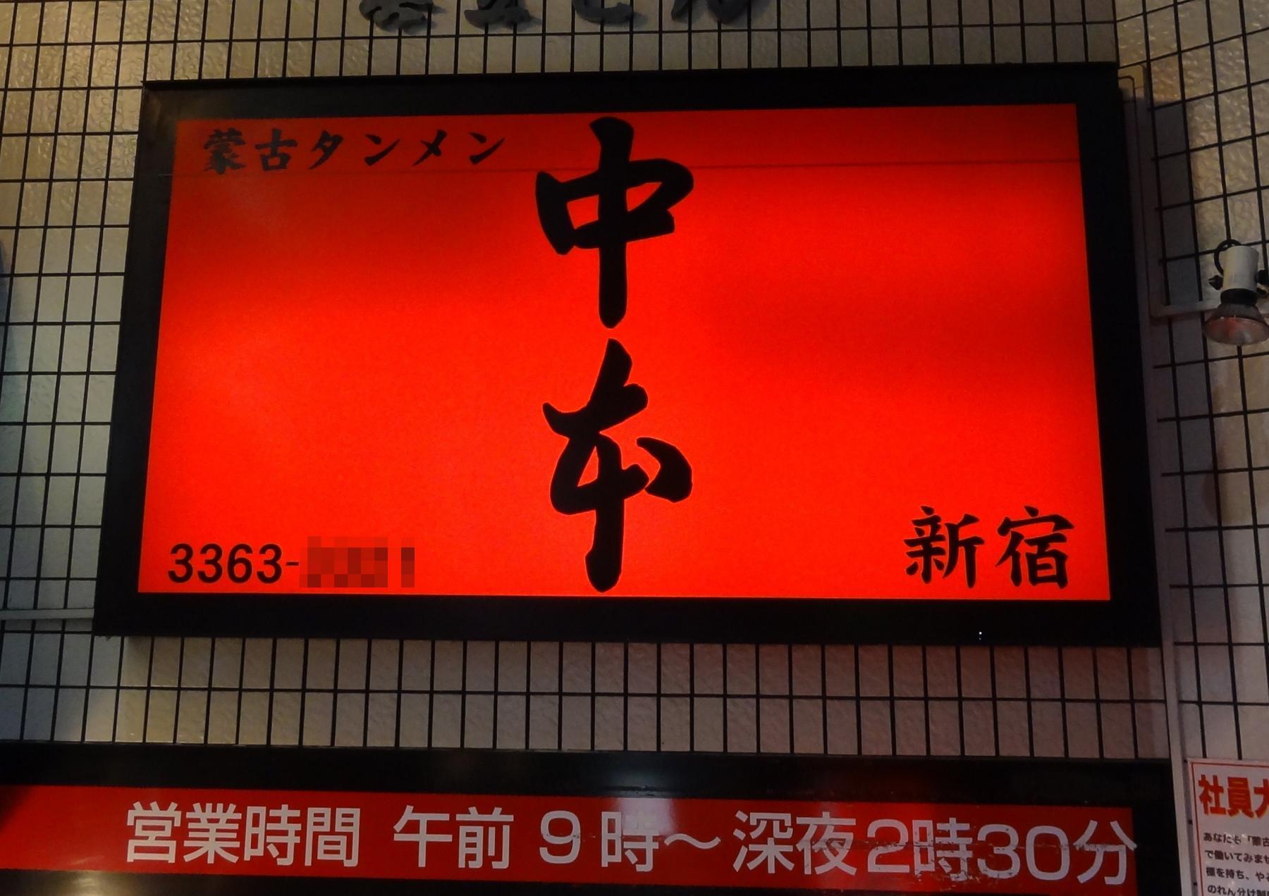 20120611006nakamotoshinjyuku.jpg