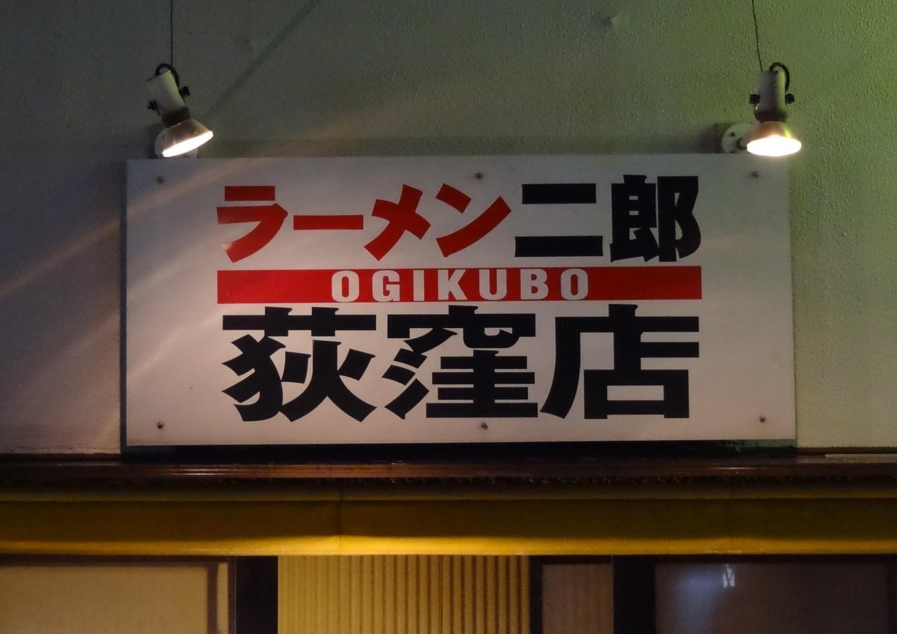 20120612001ogikubo.jpg