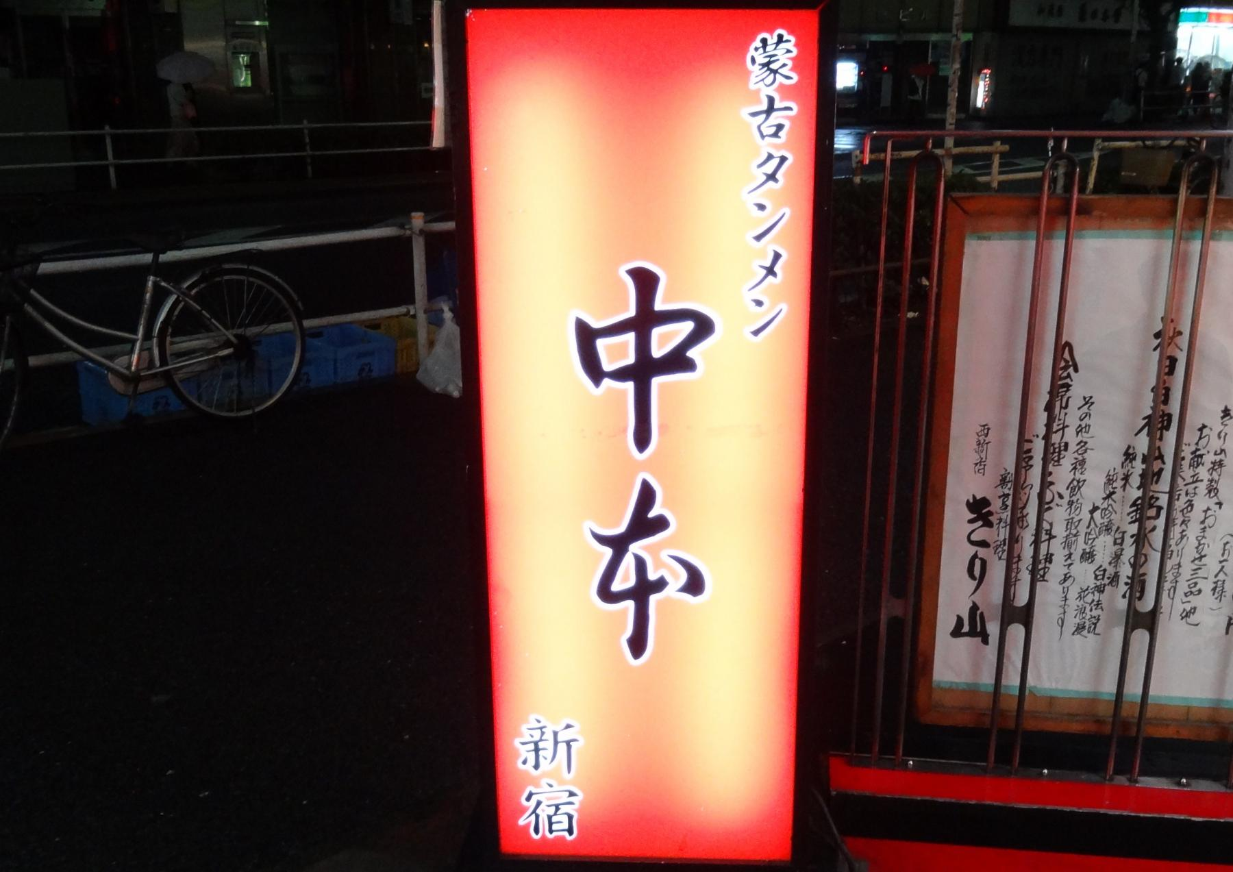 20120612003nakamotoshinjuku.jpg