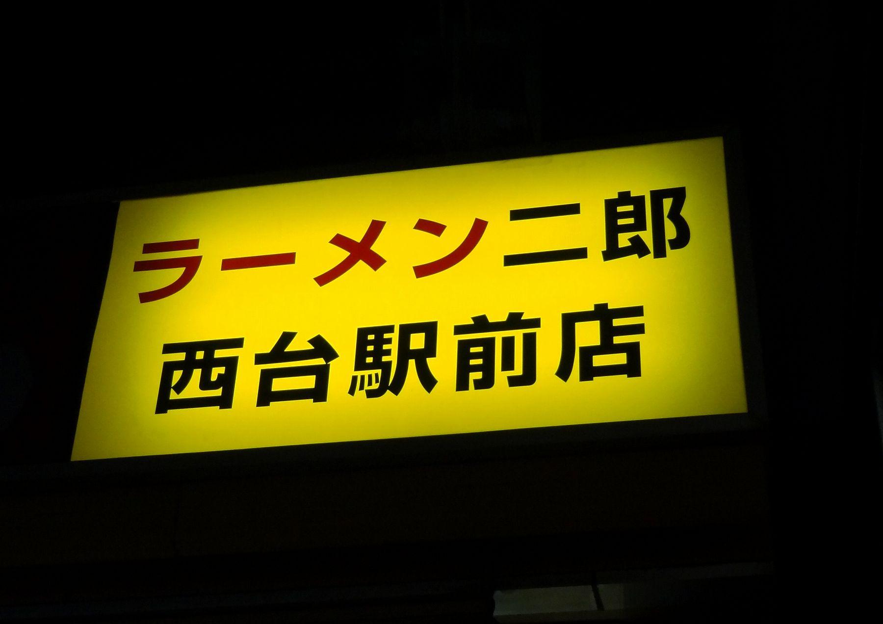 20120627001nishidai.jpg