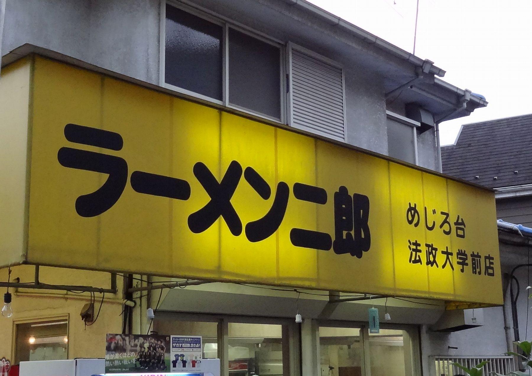 20120630003mejirodai.jpg