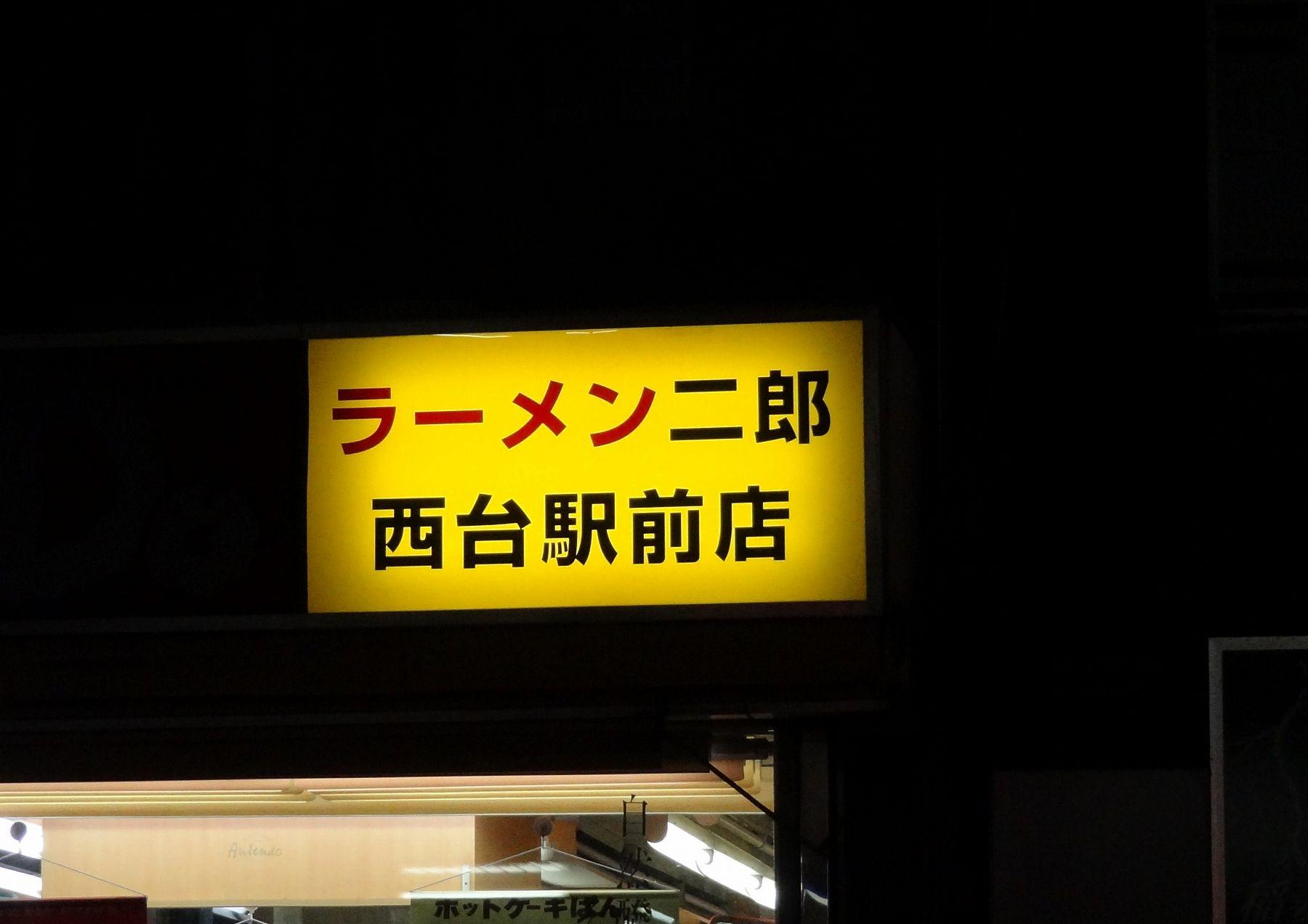 20120703001nishidai.jpg