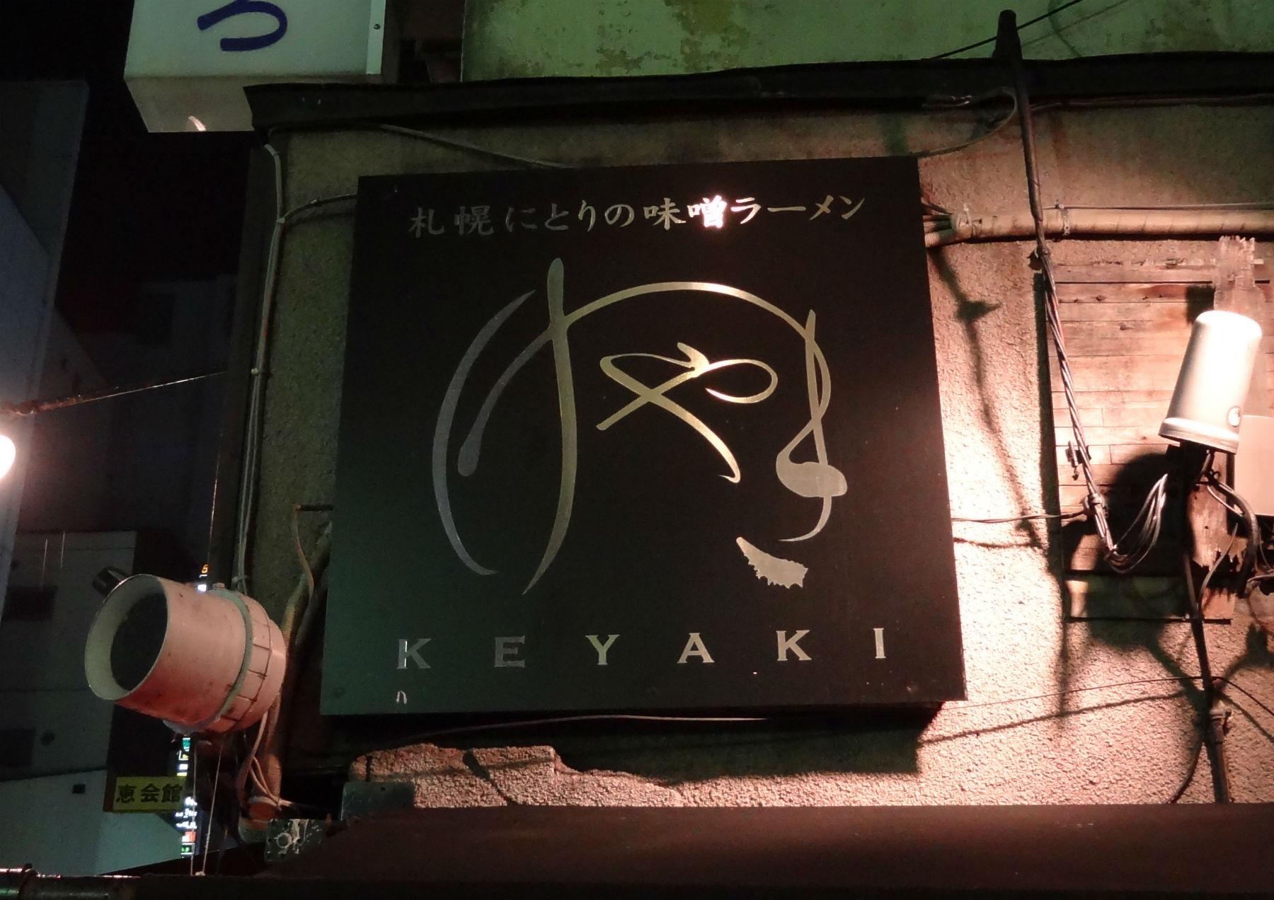 20120708007keyakihonten.jpg