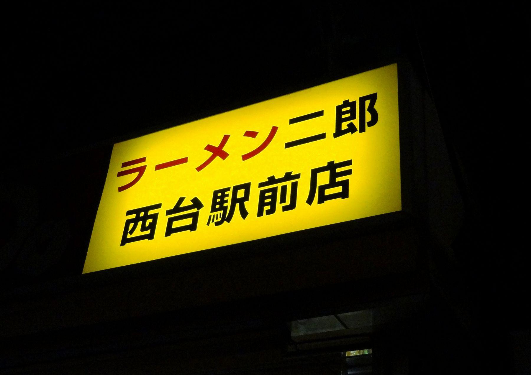 20120712001nishidai.jpg