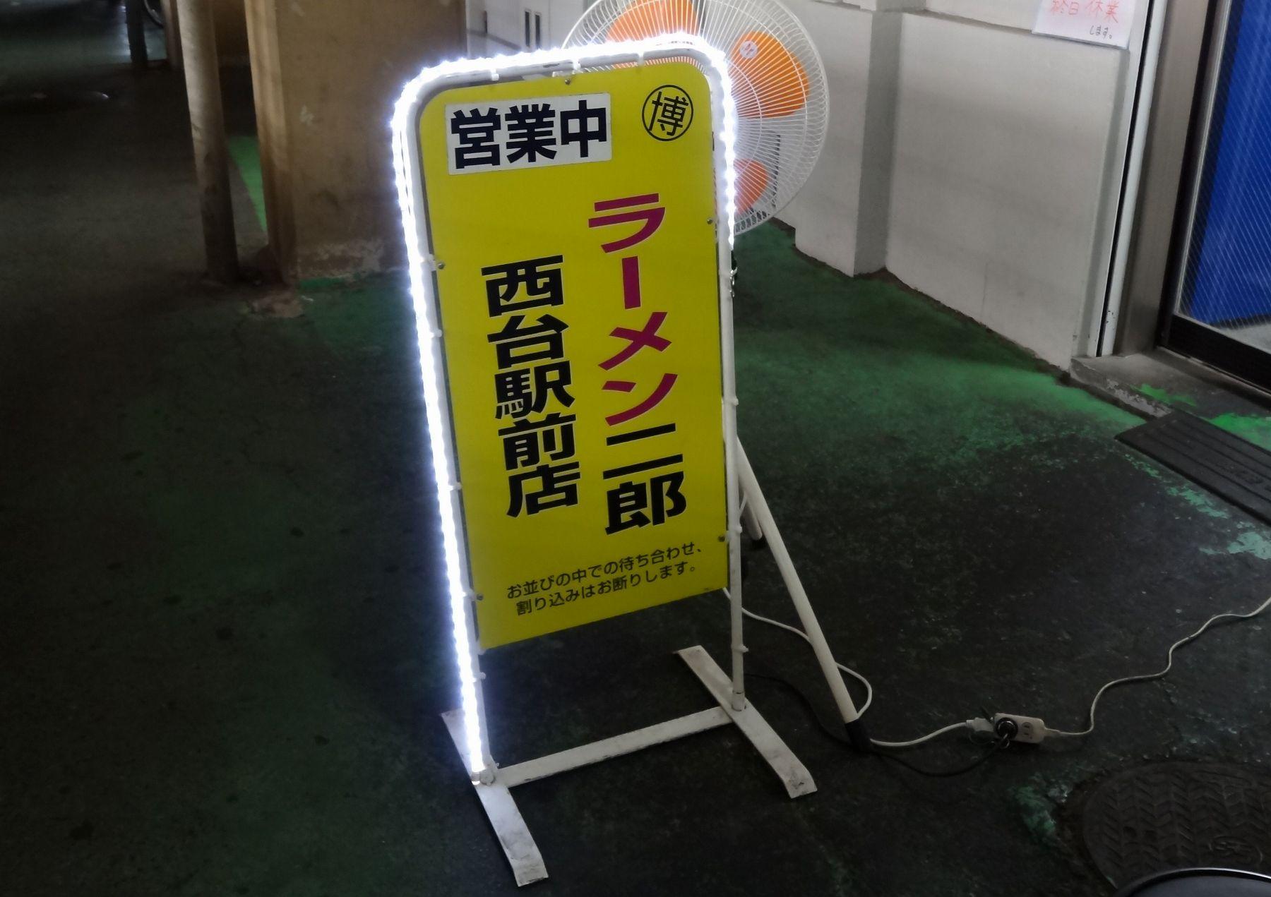 20120730001nishidai.jpg