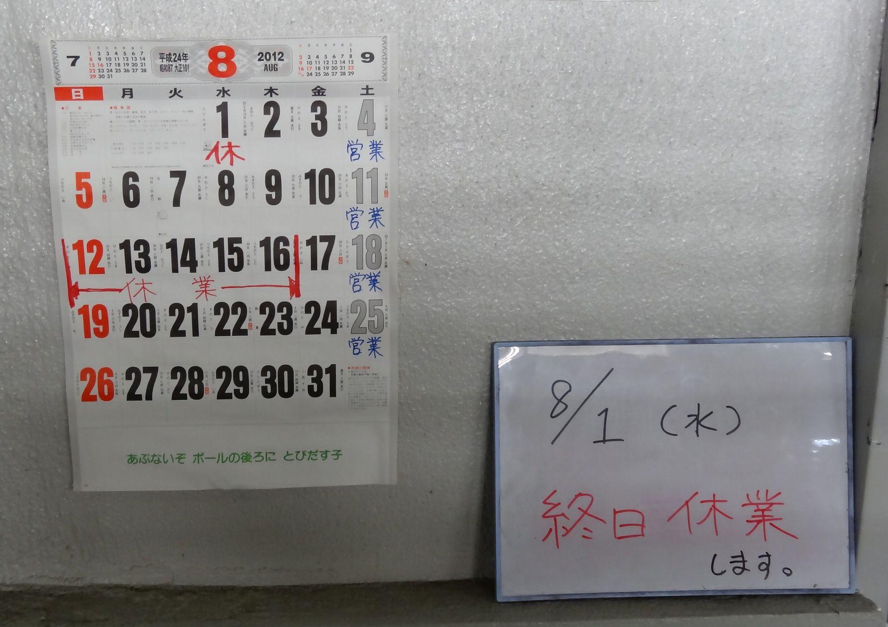 20120730008nishidai.jpg
