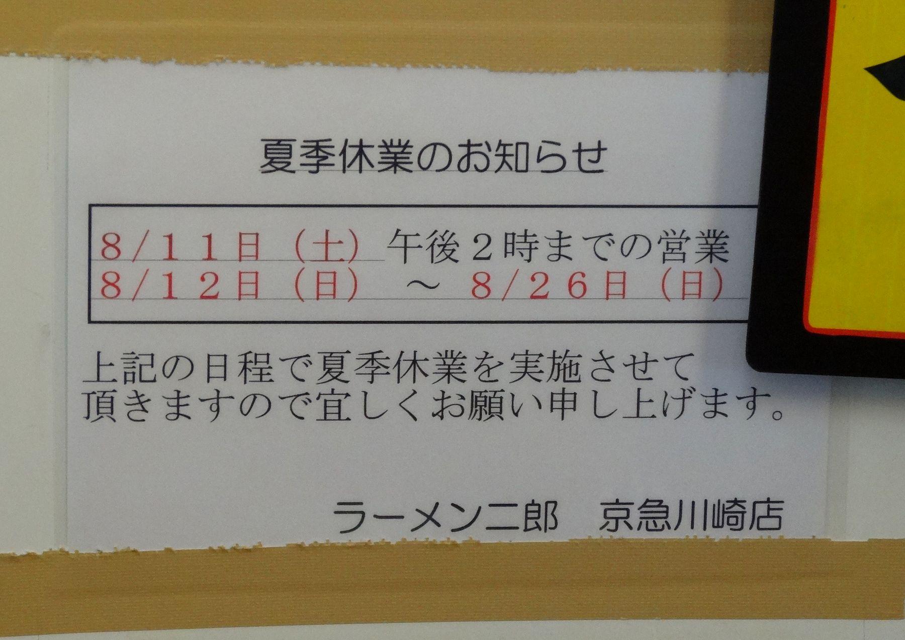 20120731007kawasaki.jpg