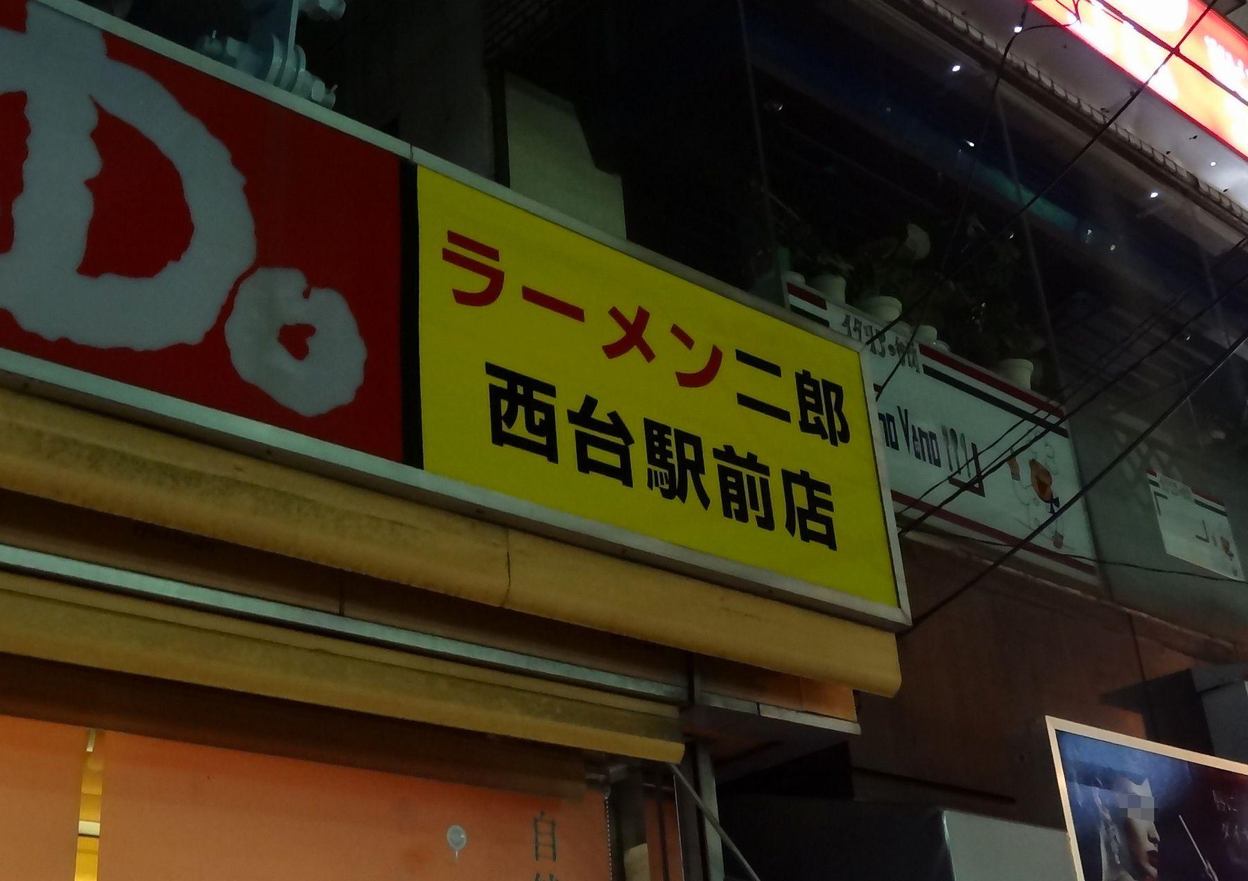20120731013nishidai.jpg