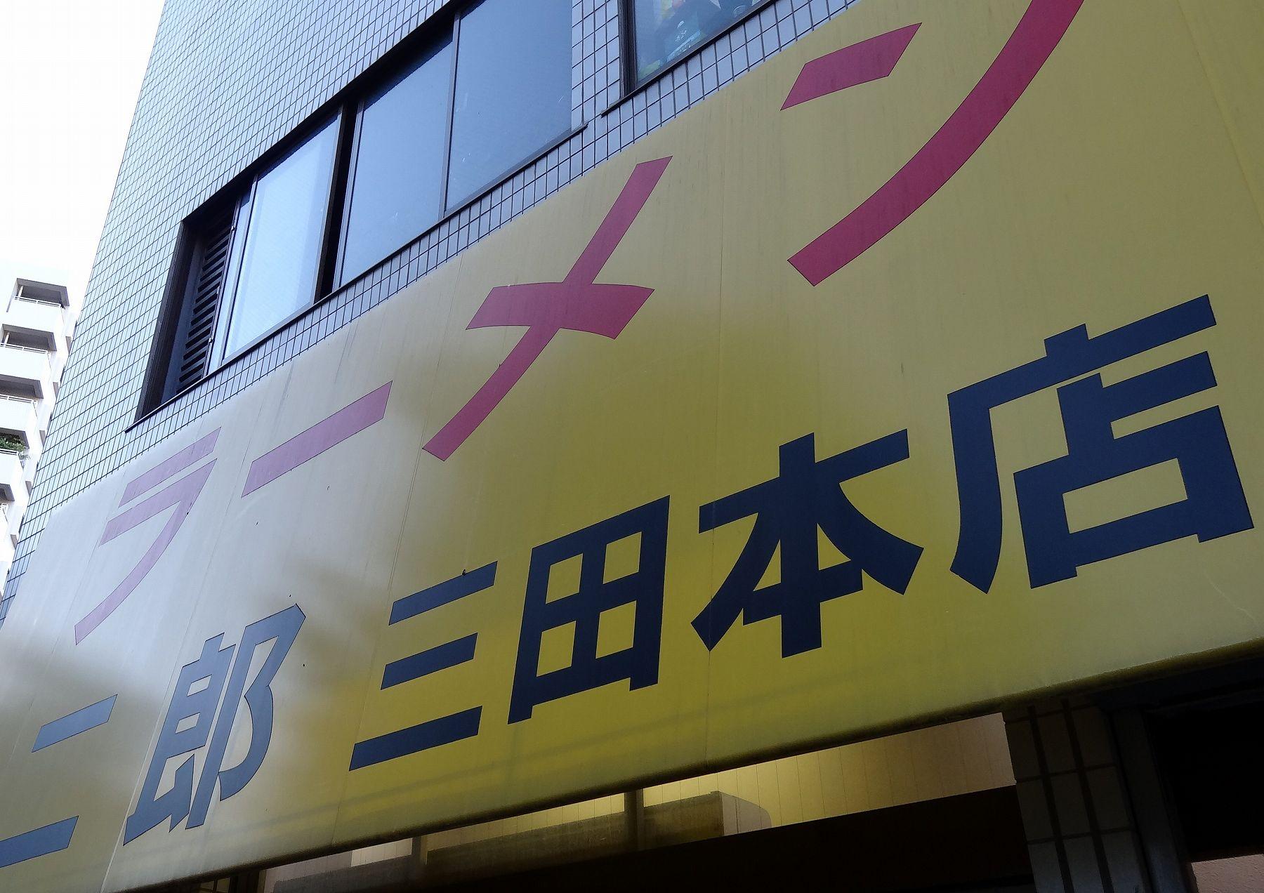 20120803001mita.jpg