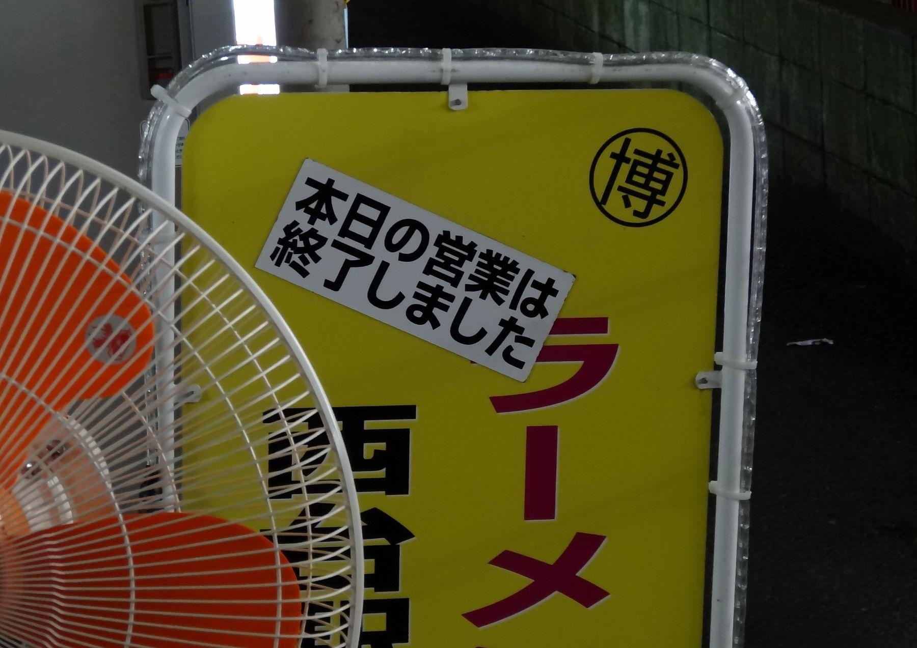 20120806002nishidai.jpg