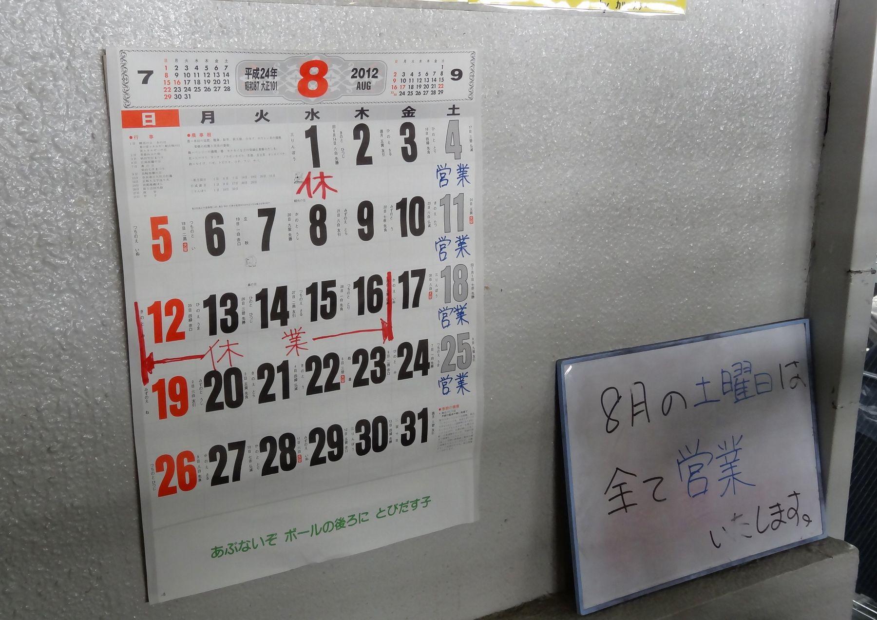 20120806003nishidai.jpg