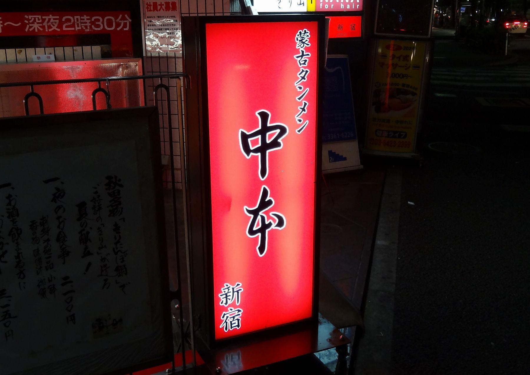 20120812013nakamotoshinjyuku.jpg