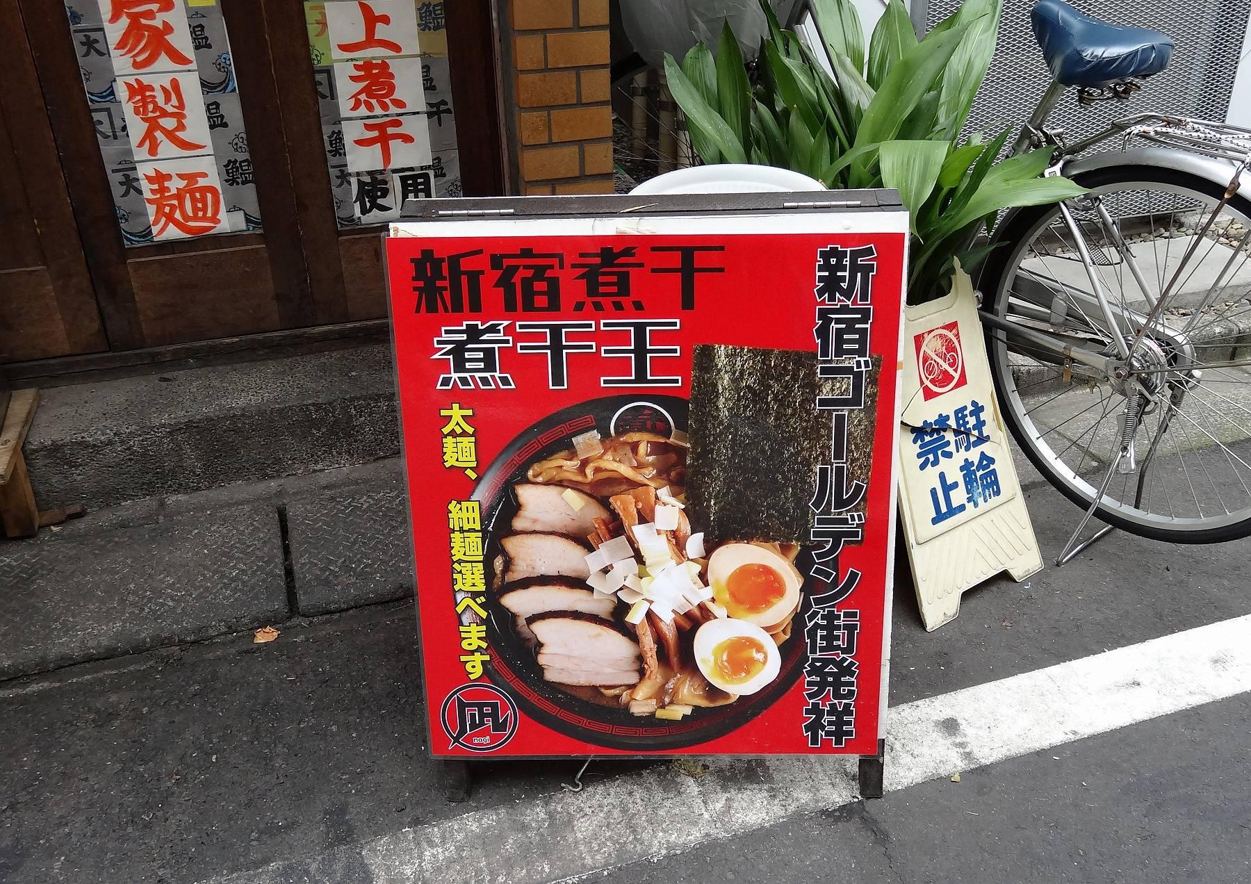 20120814002nagi nishishinjuku