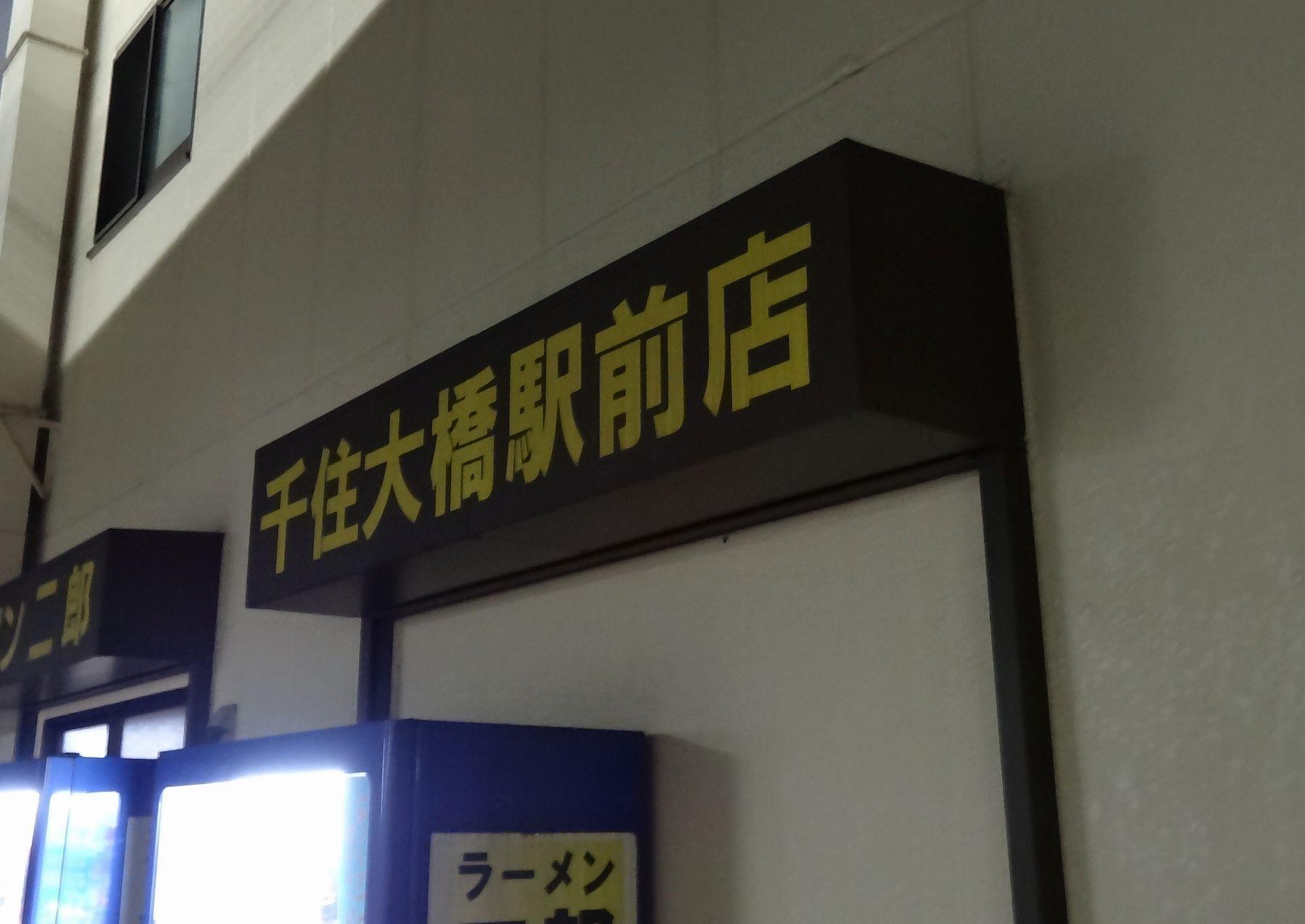 20120910001senju.jpg