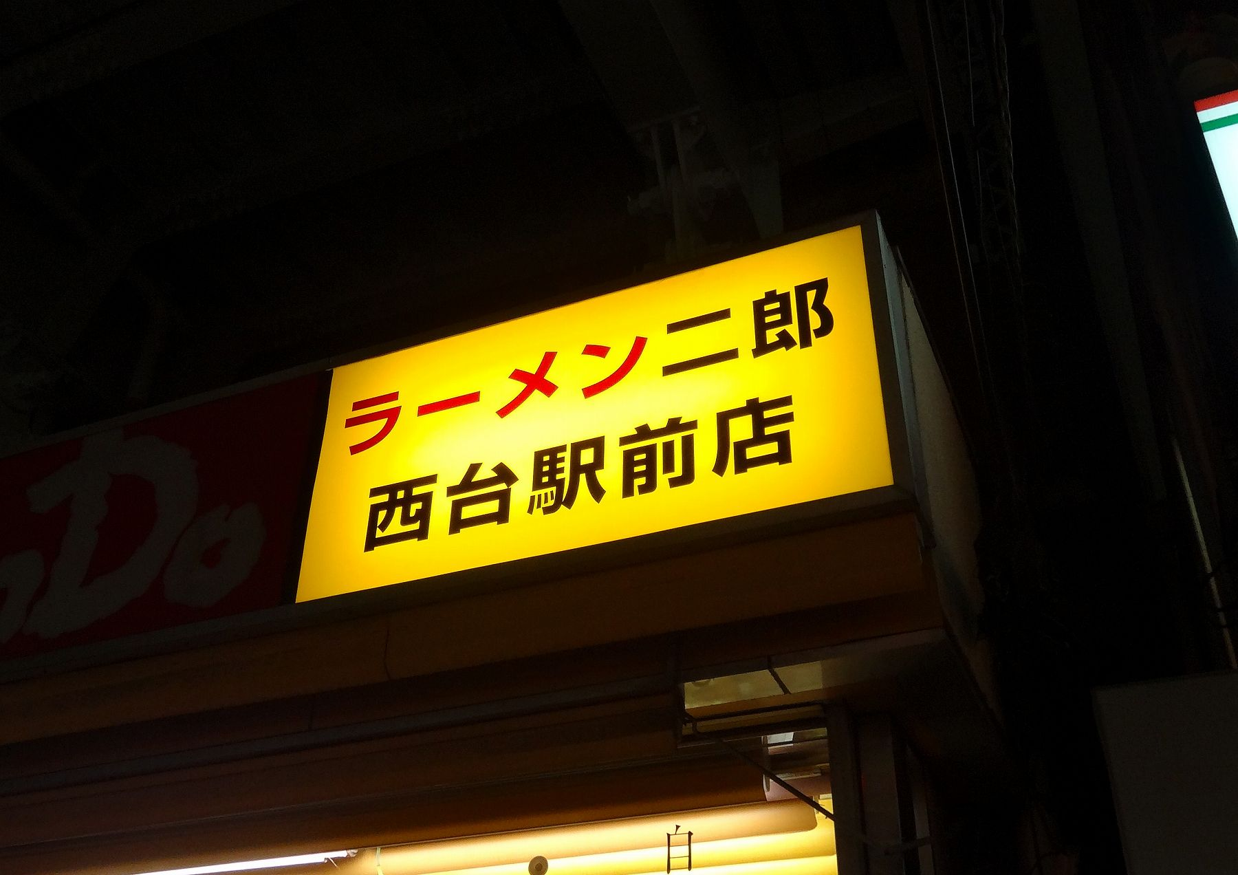 20120911001nishidai.jpg