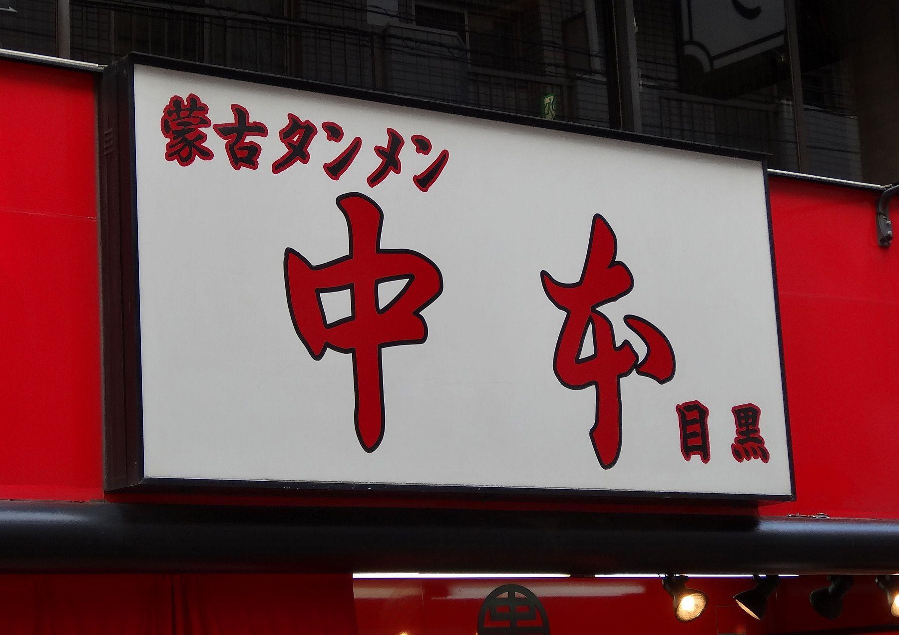20120914007na-meguro.jpg