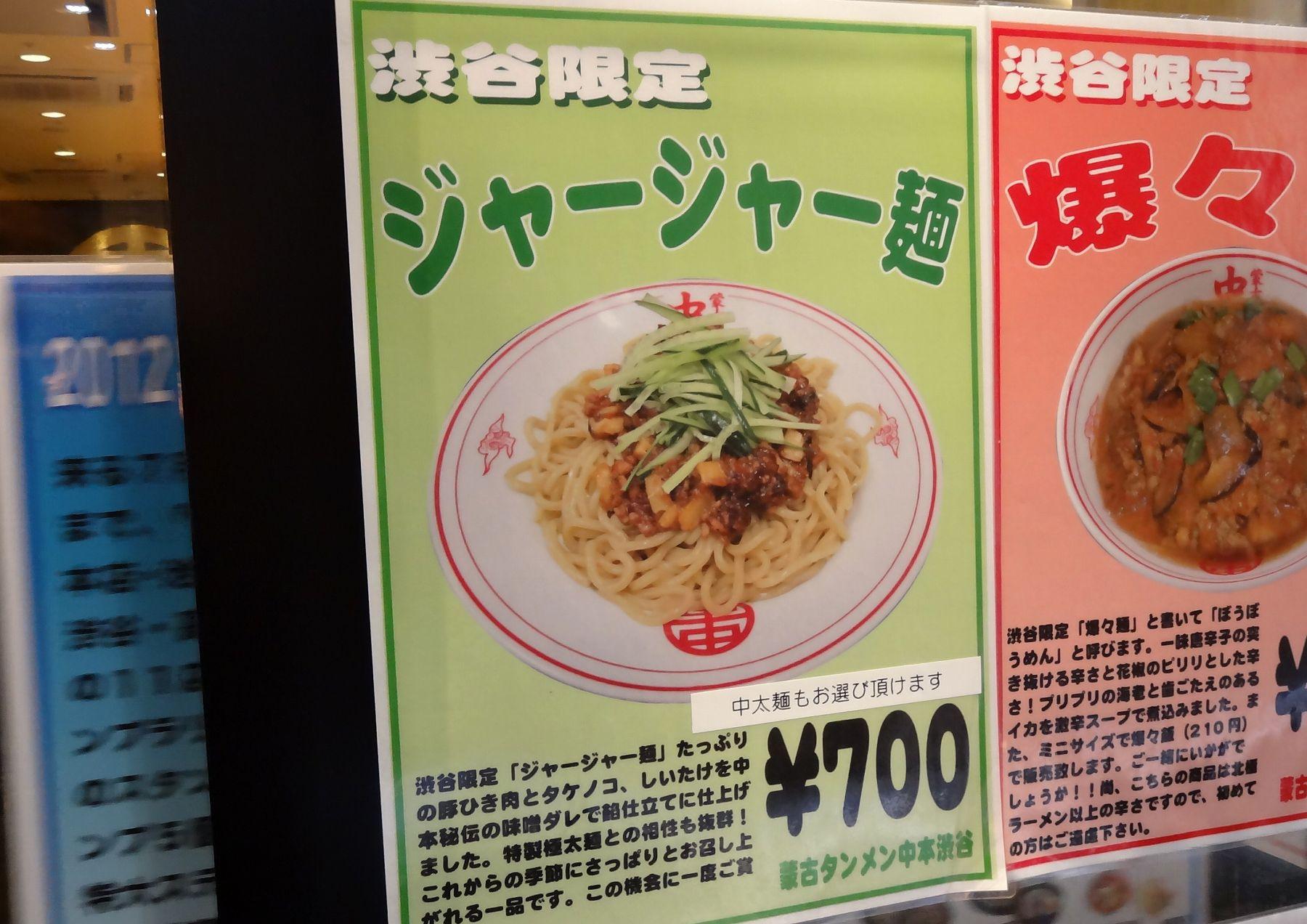 20120914014na-shibuya.jpg