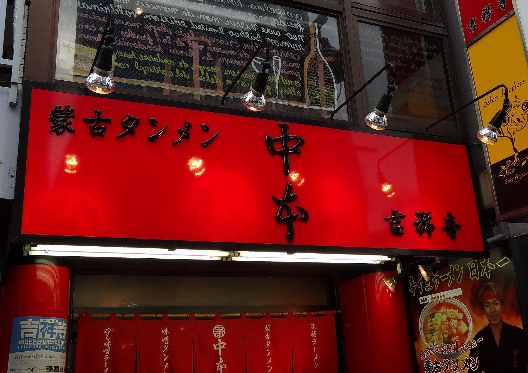 20120914019na-kichijoji.jpg