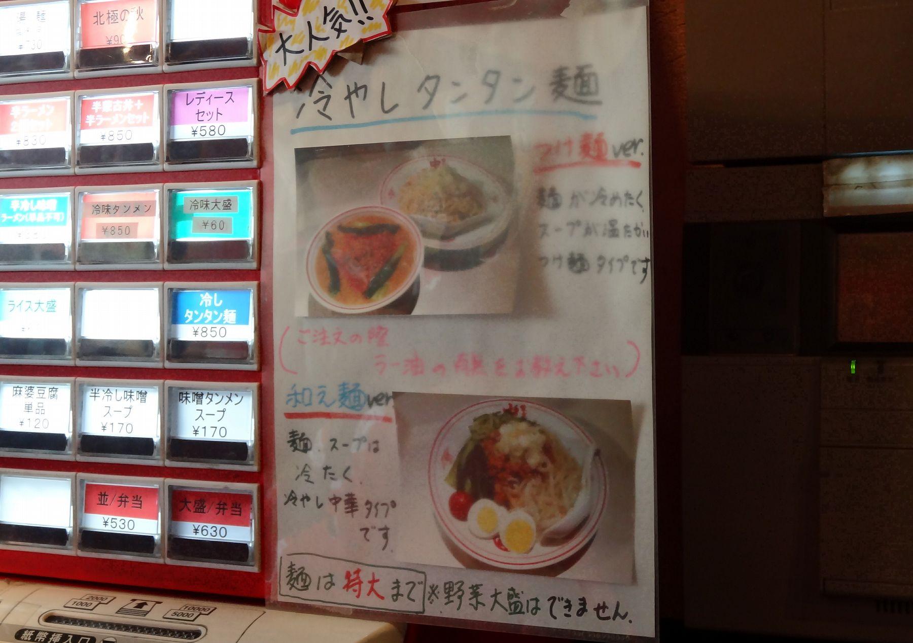 20120914020na-kichijoji.jpg
