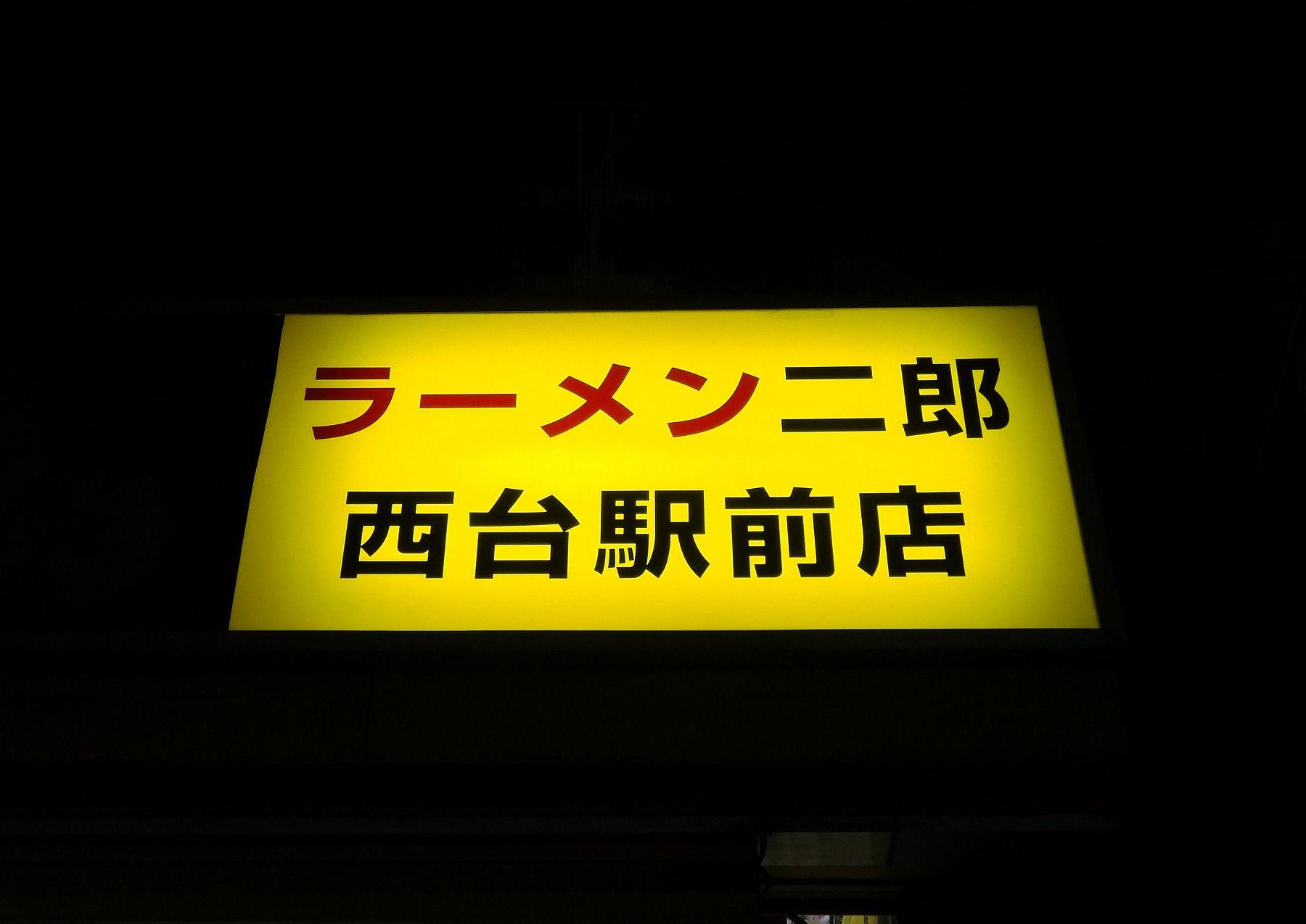 20120918001nishidai.jpg