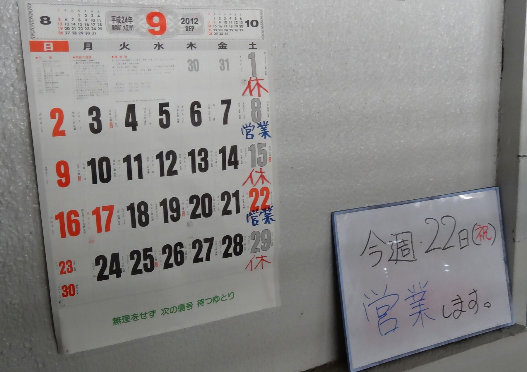 20120918004nishidai.jpg