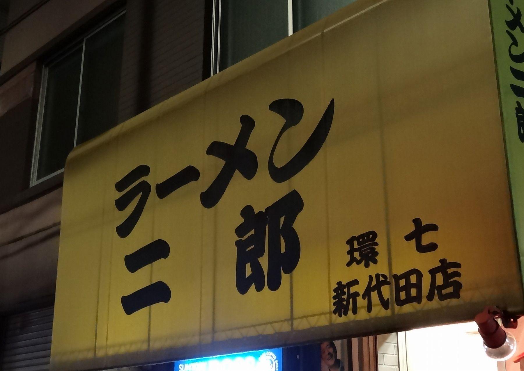 20120921007shindaita.jpg