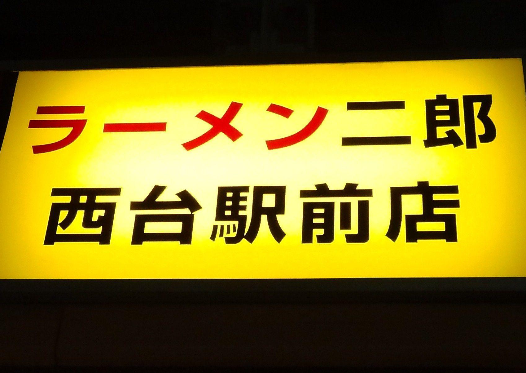 20121003001nishidai.jpg
